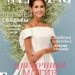 Обложка журнала WEDDING, июль-август 2018