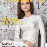 Новый номер WEDDING с Василисой Гусаровой