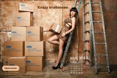 Календарь ПРАГМАТИК 2013